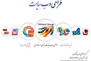 طراحی وب سایت ( قیمت مناسب- خدمات عالی)