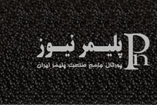 مرجع پلیمر ایران