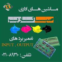 Input ، output مرکز تخصصی تعمیرات انواع برد