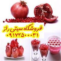 فروشگاه انار دون کن اصل در شیراز - 09172500031