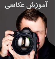 آموزش عکاسی از مبتدی تا پیشرفته