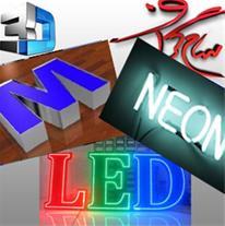 ساخت تابلوهای LED روان و ثابت