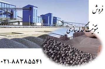 فروش  بنتونیت گندلهسازی - 1