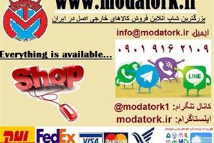 بزرگترین شاپ آنلاین ارائه کالای اصل در ایران