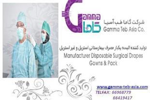 شرکت گاما طب آسیا