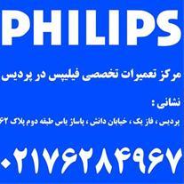 تعمیرگاه فیلیپس در پردیس,نمایندگی فیلیپس در پردیس