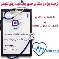 نگران هزینه های پزشکی خود نباشید