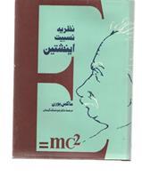 کتاب نظریه نسبیت انیشتین