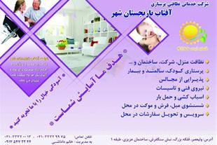 شرکت خدماتی نظافتی پرستاری آفتاب نارنجستان شهر