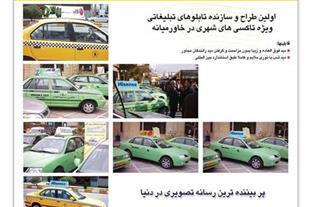 طراحی و تولید تابلو تبلیغاتی مگنتینگ ویژه تاکسی