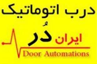 درب اتوماتیک ایران دُر - 1