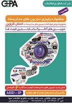 فروش پاییزی دوربین مداربسته  قزوین