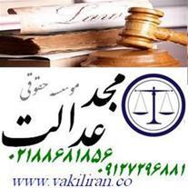 وکیل پایه یک موسسه مجدعدالت وکالت و مشاوره حقوقی