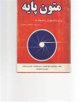 کتاب متون پایه انگلیسی +CD