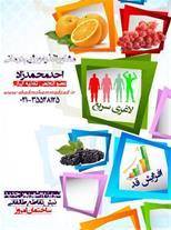 مشاور تغذیه خوب در تبریز ، افزایش قد در تبریز