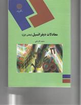 کتاب معادلات دیفرانسیل 2جلدی - 1