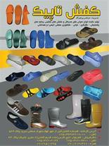 کفش ماشینی _ کتانی pu EVA pvc