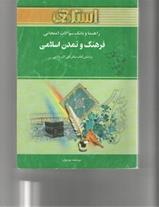 راهنما و بانک سوالات امتحانی فرهنگ و تمدن اسلامی