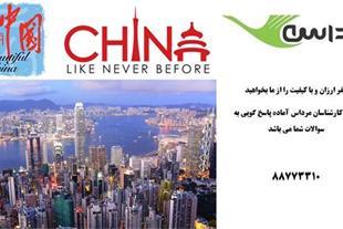 مجری تور چین -ویژه بازرگانان