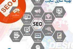 طراحی سایت - سئو حرفه ای
