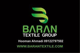 تولید البسه ترکیه - Baran Tekstil Grup IRAN