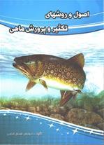 اصول وروشهای تکثیر و پرورش ماهی