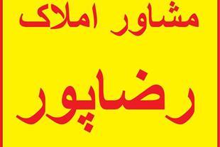 مشاور املاک رضاپور