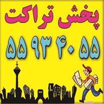 تراکت پخش کن , کارت پخش کن , تراکت پخش کن در تهران