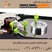 بازیابی تخصصی انواع تجهیزات ذخیره سازی انبوه اطلاع