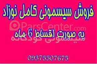 فروش سیسمونی کامل نوزاد به صورت اقساط6الی 18ماهه