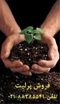 مزایای استفاده از پرلیت در تولید انواع کود