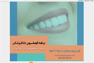 فروش برنامه کامپیوتری مطب دندانپزشکی در رشت