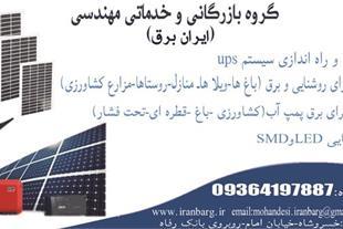 برق خورشیدی - 1