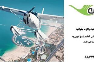 چارتر کننده پرواز و هتل در دبی