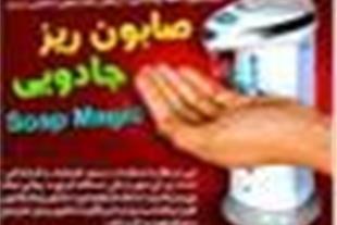 فروش جامایع دستشویی چشمی صابون ریز اتوماتیک