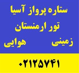 مجری تور ارمنستان زمینی و هوایی - 1