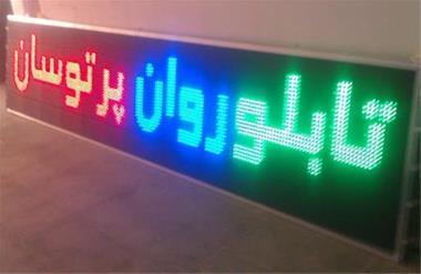 دوربین مداربسته - فروش  تابلو روان - 1