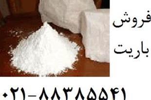 کاربرد باریت یا همان باریم سولفات ( BaSo4 )
