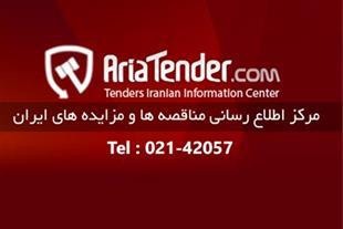 اطلاع رسانی اخبار مناقصه و مزایده -شرکت آریا تندر