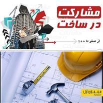 مشارکت در ساخت