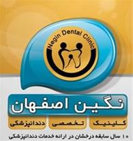 کلینیک دندانپزشکی نگین اصفهان