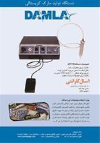 فروش دستگاه و مواد