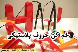 دستگاه خم پلکسی برای تهیه حروف و اشکال سه بعدی