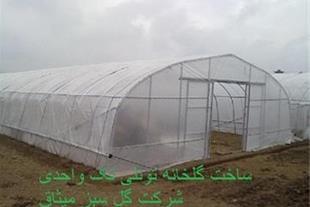 ساخت گلخانه تونلی