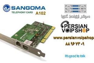 فروش کارت تلفنی سنگوما با 2 پورت E  - Sangoma A102