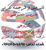 تدریس خصوصی عربی تبریز + مجازی - 1