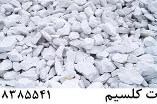 کربنات کلسیم در  صنایع فولاد