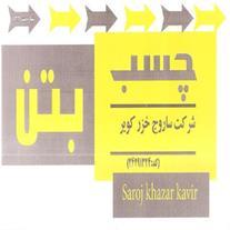 فروش انواع چسب کاشی چسب بتن ضدیخ و پودری در ایران