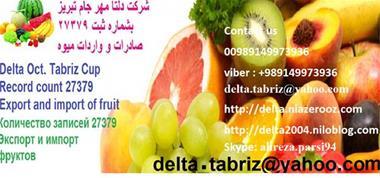 صادرات و واردات موادغذایی و میوه جات - 1