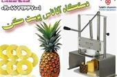 دستگاه آناناس،لوازم آناناس،آناناس پاک کن،آناناس زن
